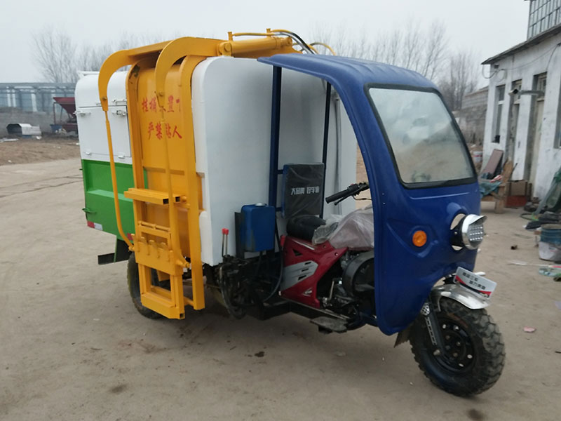 机动摩托三轮环卫垃圾车
